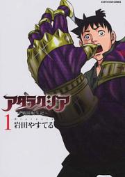 アタラクシア―戦国転生記― 第01巻 [Atarakushia Sengoku Tenshoki vol 01]