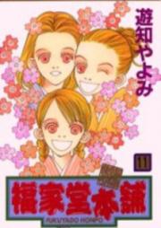 福家堂本舗 第01-07巻 [Fukuyado Honpo vol 01-07]