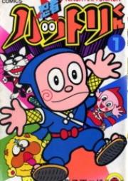 忍者ハットリく 第01-04巻 [Ninja Hattorikun vol 01-04]