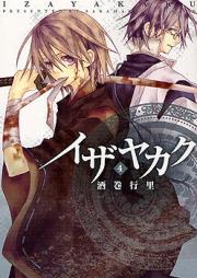 イザヤカク 第01-02巻 [Izayakaku vol 01-02]