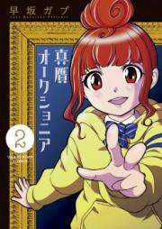 真贋オークショニア 第01-03巻 [Shingan Okushonia vol 01-03]