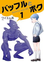 バッフルとボク 第01巻 [Baffle to Boku vol 01]