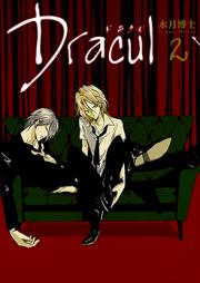 Dracul 第01-02巻