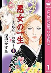 悪女の一生~花守りの家 はなもりのいえ ~ 第01巻