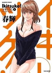 イキツケ! 第01-02巻 [Ikitsuke!vol 01-02]