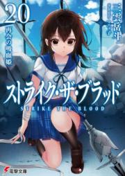 [Novel] ストライク・ザ・ブラッド 第01-21巻 [Strike the Blood vol 01-21]