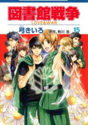 図書館戦争 LOVE&WAR 第01-15巻 [Toshokan Sensou: Love & Wa vol 01-15]