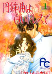 円舞曲は白いドレスで 第01巻 [Warutsu wa Shiroi Doresu de vol 01]