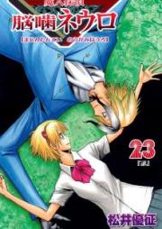 魔人探偵脳噛ネウロ 第01-23巻 [Majin Tantei Nougami Neuro vol 01-23]