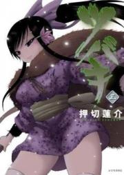 ツバキ 第01-03巻 [Tsubaki vol 01-03]