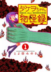 タケヲちゃん物怪録 第01-02巻 [Takeo-chan Bukkairoku vol 01-02]