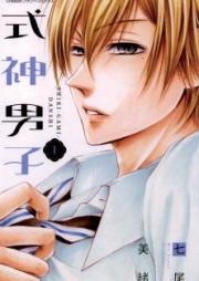 式神男子 第01-03巻 [Shikigami Danshi vol 01-03]