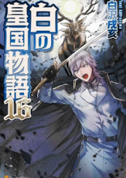 [Novel] 白の皇国物語 第01-16巻 [Shiro no Koukoku Monogatari vol 01-16]
