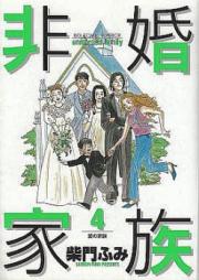 非婚家族 第01巻 [Hikon Kazoku vol 01]