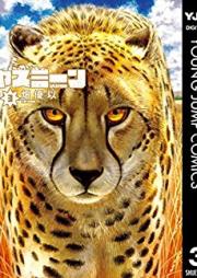 ヤスミーン 第01-03巻 [Yasumin vol 01-03]