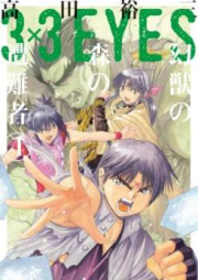 3×3EYES 幻獣の森の遭難者 第01-04巻 [3×3 Eyes – Genjuu no Mori no Sounansha vol 01-04]