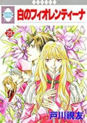 白のフィオレンティーナ 第01-23巻 [Shirono Fiorentina vol 01-23]