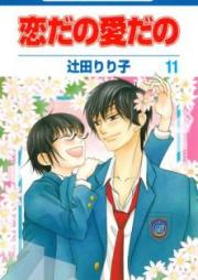 恋だの愛だの 第01-11巻 [Koi dano Ai dano vol 01-11]