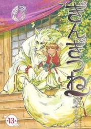 ぎんぎつね 第01-14巻 [Gingitsune vol 01-14]