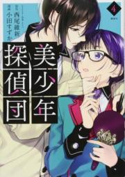 美少年探偵団 第01-03巻 [Bishonen Tanteidan vol 01-03]