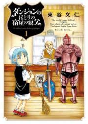 ダンジョンのほとりの宿屋の親父 第01-02巻 [Danjon no Hotori no Yadoya no Oyaji vol 01-02]