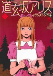道玄坂アリス 第01巻 [Dogenzaka Arisu vol 01]