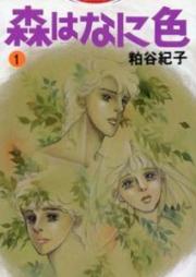森はなに色 第01-07巻