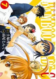 バンブーブレードC 第01-07巻 [Bamboo Blade C vol 01-07]