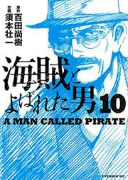 海賊とよばれた男 第01-10巻 [Kaizoku to Yobareta Otoko vol 01-10]