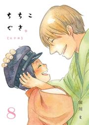 ちちこぐさ 第01-06巻 [Chichi Kogusa vol 01-06]