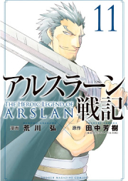 [Novel] アルスラーン戦記 第01-14巻 [Arslan Senki vol 01-14]