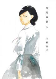 淡島百景 第01巻 [Awajima Hyakkei vol 01]