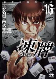 凍牌 人柱編 第01-16巻 [Touhai Hitobashira-hen vol 01-16]
