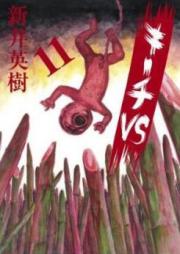 キーチVS 第01-11巻 [Kiichi VS vol 01-11]