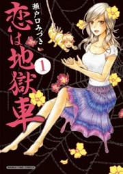 恋は地獄車 第01巻 [Setoguchi Koi Ha Jigoku vol 01]