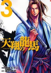 天翔の龍馬 第01-05巻 [Tensho no Ryoma vol 01-05]