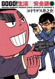 GO GO!生活非安全課 第01-05巻 [Go go Seikatsu Hianzenka vol 01-05]