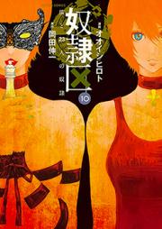 奴隷区 僕と23人の奴隷 第01-10巻 [Doreiku – Boku to 23nin no Dorei vol 01-10]
