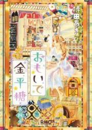 おもいで金平糖 第01-04巻 [Omoide Konpeitou vol 01-04]
