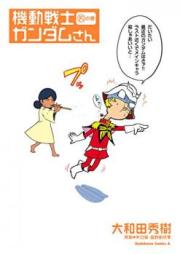 機動戦士ガンダムさん 第01-14巻 [Mobile Suit GUNDAM-san vol 01-14]
