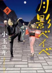 月影ベイベ 第01-09巻 [Tsukikage Baby vol 01-09]