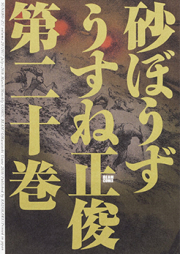 砂ぼうず 第01-19巻 [Suna Bouzu vol 01-19]