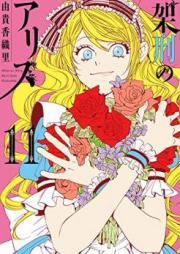 架刑のアリス 第01-09巻 [Kakei no Arisu vol 01-09]