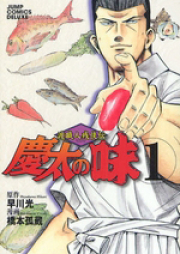 渡職人残侠伝 慶太の味 第01-03巻 [Keita no Aji vol 01-03]
