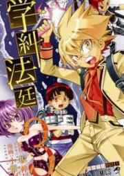 学糾法廷 第01-03巻 [Gakkyuu Houtei vol 01-03]