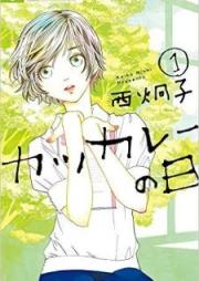 カツカレーの日 第01-02巻 [Katsu Kare no Hi vol 01-05]