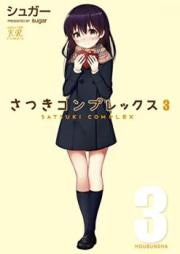 さつきコンプレックス 第01-03巻 [Satsuki Complex vol 01-03]