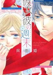 彼女と彼の週末 第01巻 [Kanojo to Kare no Shuumatsu vol 01]