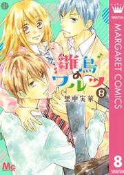 雛鳥のワルツ 第01-08巻 [Hinadori no Waltz vol 01-08]