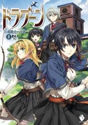 [Novel] ドラグーン ~竜騎士への道~ 第01-03巻 [Doragun Ryukishi Eno Michi vol 01-03]